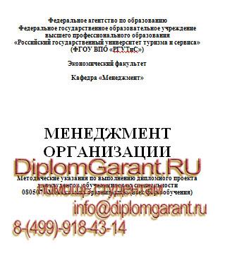 Отчет по практике на заказ по специальности Менеджмент  отчет по практике на заказ для студентов РГУТиС