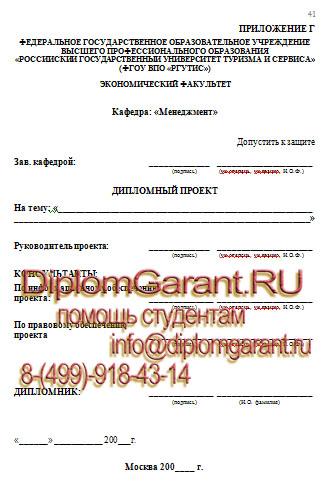 На заказ дипломный проект для студентов РГУТиС Специальность  менеджмент организации РГУТиС дипломная работа на заказ