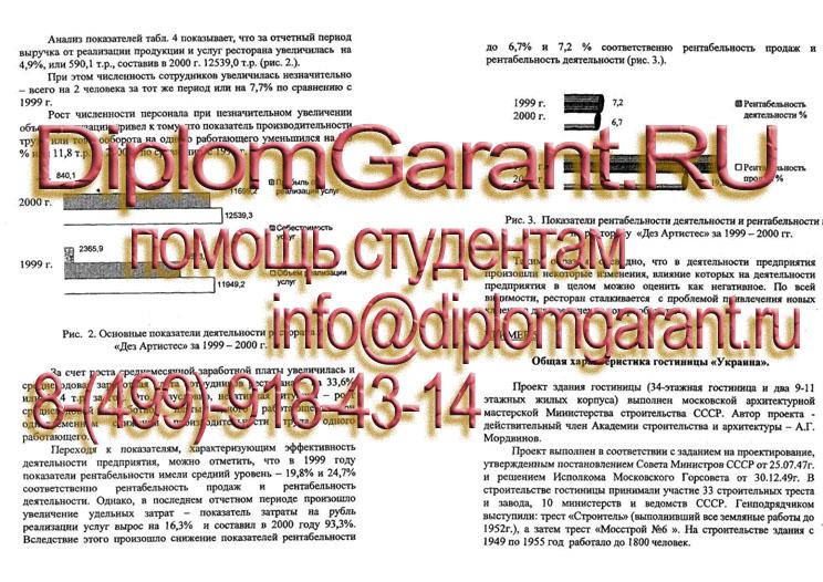 Отчет по практике на заказ по специальности Менеджмент  менеджмент организации РГУТиС отчет по практике