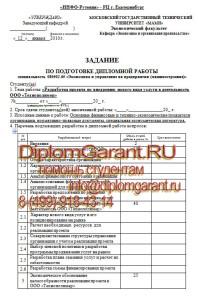 ИНФО Рутения Дипломная работа на тему Разработка проекта по  ИНФО Рутения дипломная работа на заказ