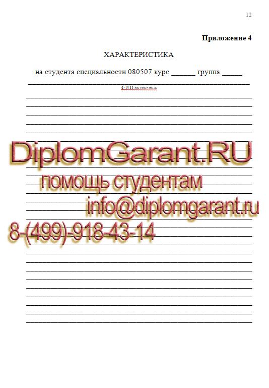 Дневник Практики Менеджмент Организации