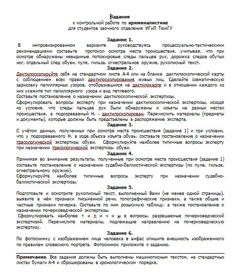Криминалистика контрольная работа в ТюмГУ на заказ рублей  Вал тихоходный от однозубчатого редуктора от ДипломГарант а