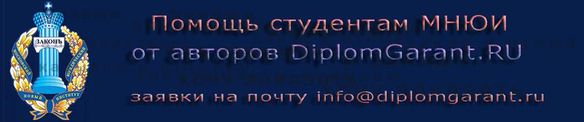 Диплом в МНЮИ на заказ написание отчета по преддипломной практике  МНЮИ
