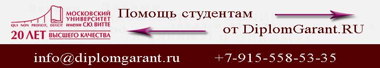 Московский Университет им СЮ Витте МИЭМП отзывы