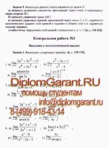 ВГАСУ, решние контрольных работ по математике