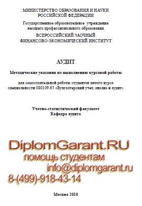 курсовые на заказ иркутск