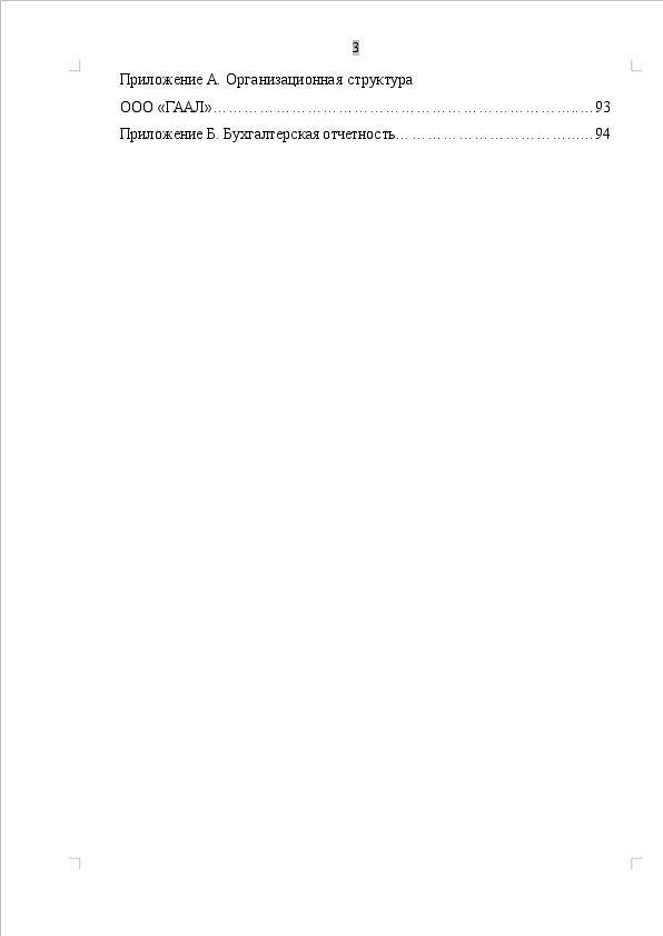 БГУ диплом дипломная работа Пути и средства повышения  Диплом БГУ фото листа содержания дипломной БГУ диплом фото второго листа содержания дипломной