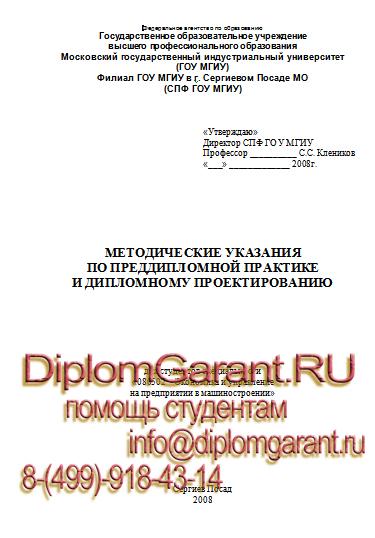 Экономика и управление на предприятии в машиностроении Дипломная  Дипломная работа по направлению Экономика и управление на предприятии в машиностроении МГИУ