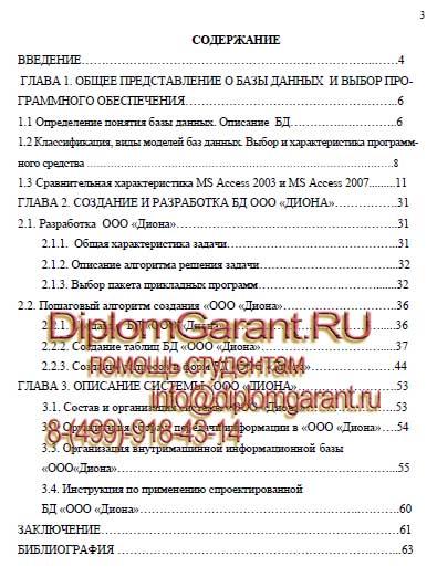 ЛГПУ Дипломная работа на тему Создание системы приема выдачи  дипломная работа ЛГПУ Создание системы приема выдачи заказов