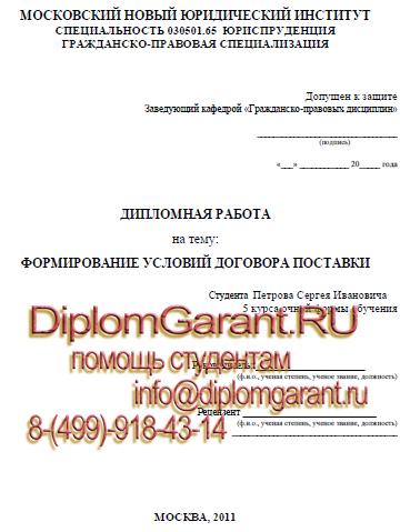 Юриспруденция Дипломные работы на заказ для учащихся МНЮИ Дипломные проекты по юриспруденции на заказ МНЮИ