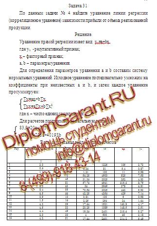 Статистика в ВИ ФСИН России Контрольная работа по  контрольная работа по статистике ВИ ФСИН России