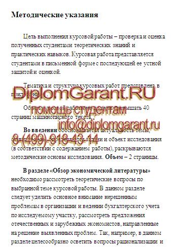 ВГАУ им Петра i Курсовой проект по направлению Бухгалтерский учет  kursovaja rabota po bux ychetu vgau