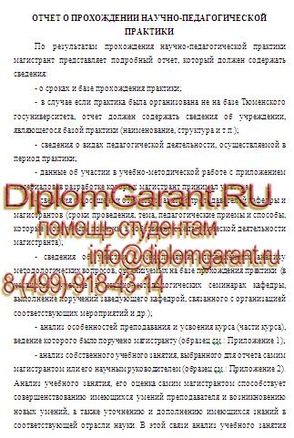 Для студентов ТюмГУ Научно педагогическая практика отчет по научно педагогической практике для студентов ТюмГУ