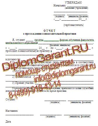 отчет по практике в типографии Ознакомительная практика по направлению Юриспруденция ВИ ФСИН России отчет на заказ