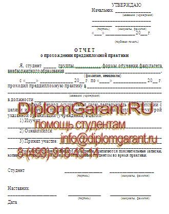 Преддипломная практика на заказ купить диплом, диплом на заказ ode/2679