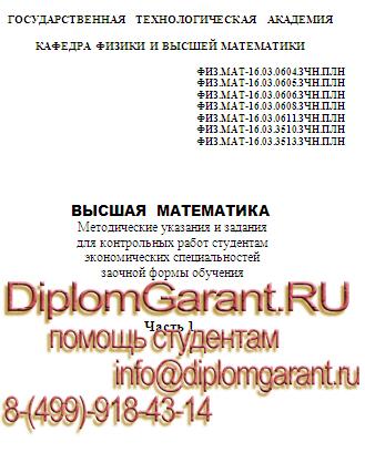 Для учащихся МГУТУ им К Г Разумовского Задачи по высшей математике методичка к задачам по высшей математике на заказ