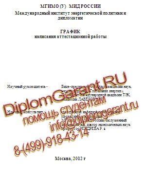 Дипломные проекты для студентов МГИМО МГИМО дипломы на заказ