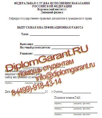 Дипломная работа по праву для студентов ВИ ФСИН России ВИ ФСИН России димпломная работа по праву