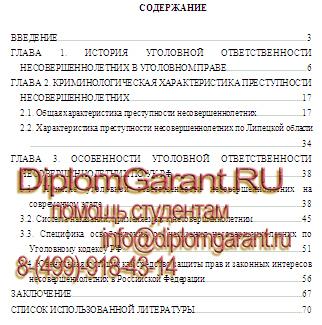 Дипломная работа по криминологии Российская Академия Правосудия Дипломная работа по криминологии Российская Академия Правосудия
