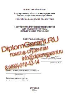 Контрольная работа по курсу Административное право Российская  Российская Академия Правосудия контрольная работа по административному праву