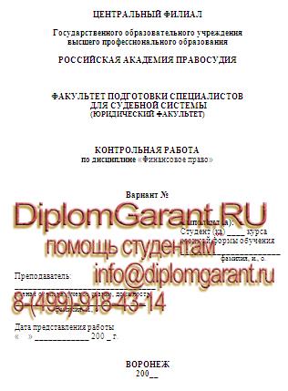 Финансовое право Контрольная работа на заказ Российская Академия  Российская Академия Правосудия контрольная работа по финансовому праву титульная страница