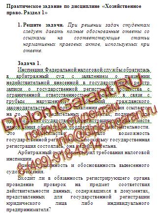 Темы курсовых по хозяйственному праву newprovince Темы курсовых по хозяйственному праву файлом