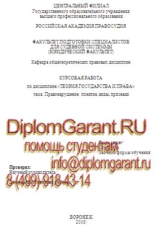Теория государства и права Курсовая работа для студентов  Российская Академия Правосудия курсовая работа Правонарушение понятие виды признаки