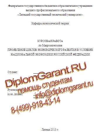 Курсовая работа по макроэкономике ЛГТУ Курсовой проект на тему Проявление циклов экономического развития в условиях национальной экономики Российской Федерации