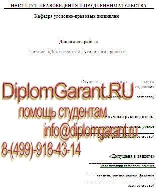 Дипломный проект по праву ИПП институт права и предпринимательства дипломные проекты по праву