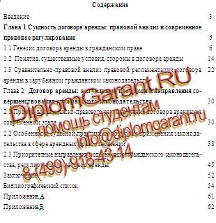 РАНХ и ГС ВКР по праву на заказ РАНХ и ГС содержание дипломной работы по юриспруденции