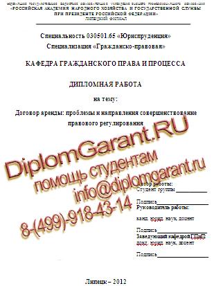 РАНХ и ГС ВКР по праву на заказ Дипломная работа по праву РАНХ и ГС титулка
