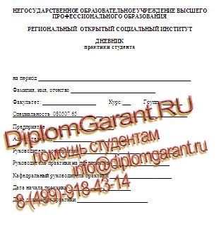 Менеджмент организации в РОСИ Отчет по практике РОСИ на заказ дневник практики по специальности Менеджмент организации