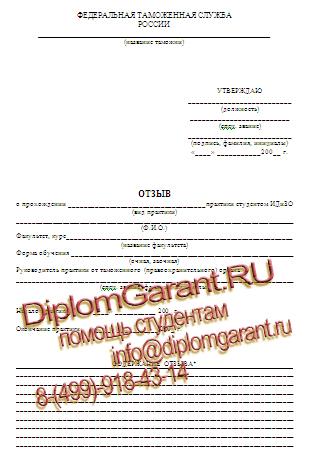 Таможенное дело в РосНОУ Отчет по преддипломной практике РосНОУ Таможенное дело Отчет по преддипломной практике