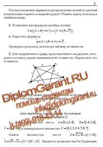На заказ контрольные задания по курсу Дискретная математика ВЗФЭИ Финуниверситет при Правительстве РФ на зака контрольные задания по дискретной математике