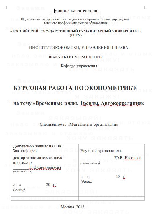 Расчет редуктора Проектирование привода Курсовой проект в УГАТУ  Расчет привода курсовой проект от ДипломГарант а