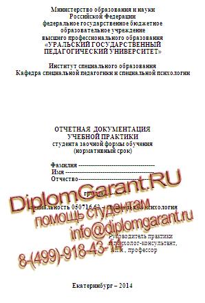 Учебная практика по специальной психологии Отчеты для студентов УрГПУ отчет на заказ УрГПУ по учебной практике по специальной психологии