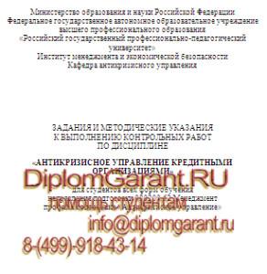 Контрольные работы по антикризисному управлению кредитными  РГППУ контрольные задания по дисциплине Антикризисное управление кредитными организациями
