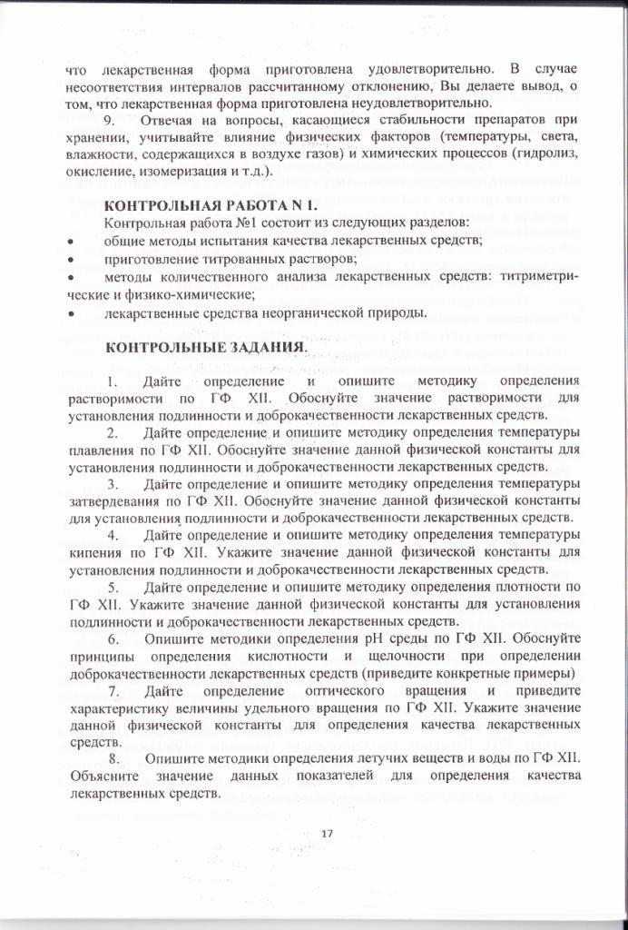 Фармхимия фармакогнозия и фармтехнология решение задач и   контрольная работа ГМУ Рязань Фармакогнозия