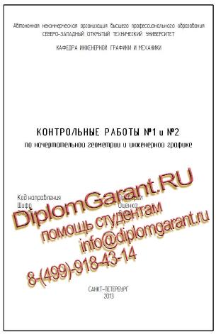 СЗТУ. Контрольная работа по ...: diplomgarant.ru/sztu/nachertatelnaya-geometriya-i-inzhenernaya...