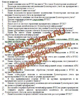 ПИЭФ Бухгалтерские информационные системы Контрольная работа  Бухгалтерские информационные системы ПИЭФ контрольные задания на заказ