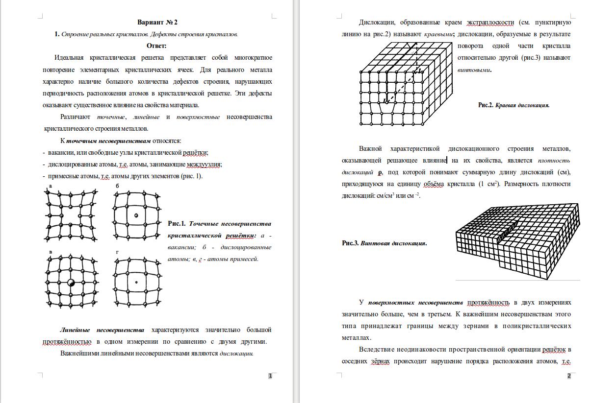 Материаловедение задачи контрольные работы на заказ Материаловедение задача Фрагмент задачи по материаловедению Решение задач по материаловедению на заказ