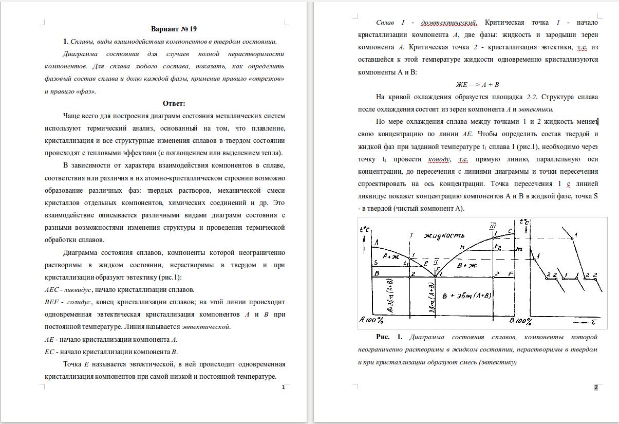 Материаловедение задачи контрольные работы на заказ  Заказанная задача по материаловедению с решением Задачи и контрольные