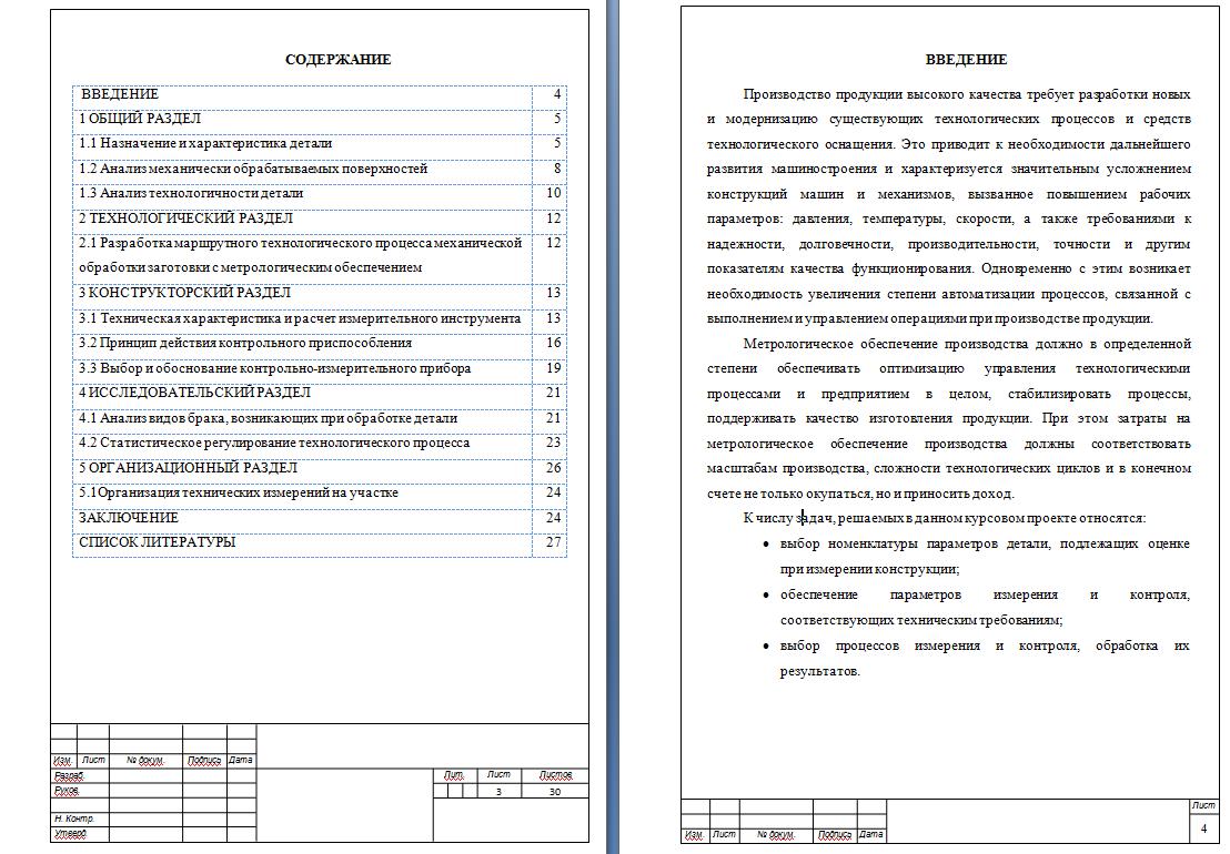 Метрология решение задач контрольных Курсовые проекты на заказ курсовой проект по метрологии и стандартизации