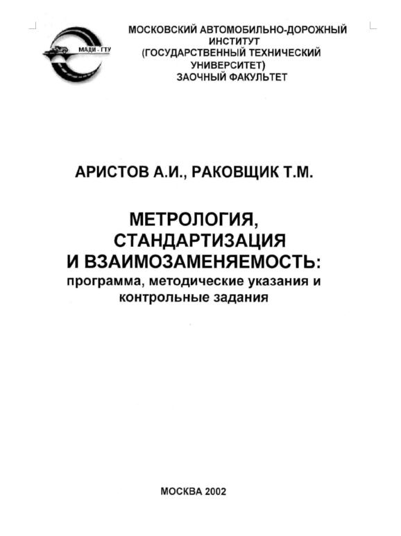 Метрология решение задач контрольных Курсовые проекты на заказ  Раковщик Метрология стандартизация и взаимозаменяемость