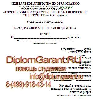 Менеджмент Отчет по учебной практике для студентов РГПУ им Герцена Герцена отчет по учебной практике по направлению Менеджмент
