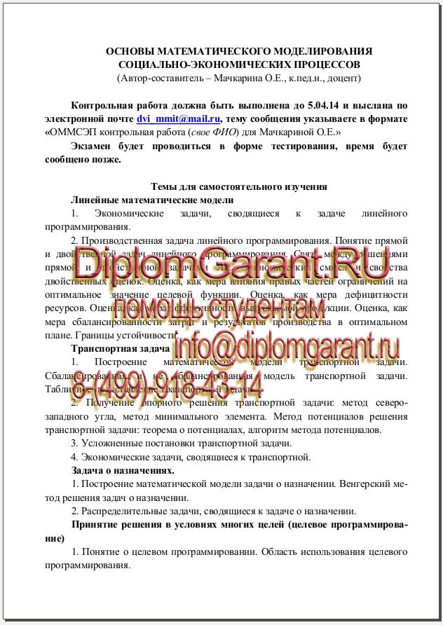 Задачник по моделированию под редакцией нв макаровой информатика 7-9 класс (базовый курс), питер, санкт питербург