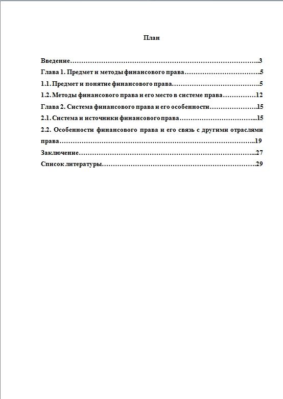 Финансовое право темы курсовой работы 4877