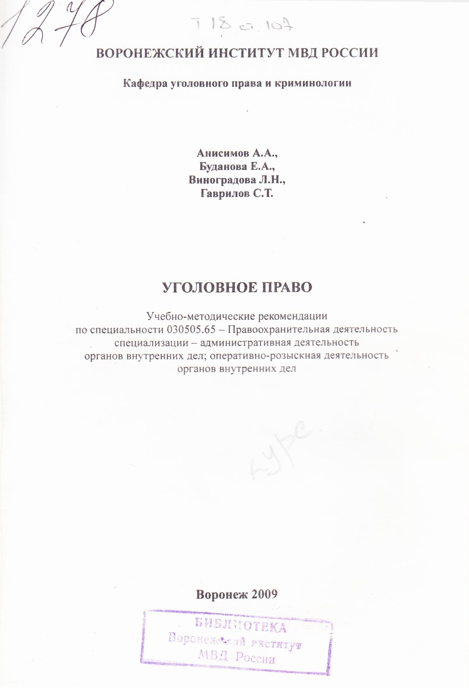 Уголовное право курсовые на заказ Уголовно исполнительное  Курсовая по уголовному праву в Институт МВД