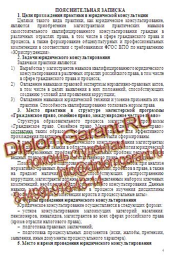 ТюмГУ Юридическое консультирование Магистерская практика на заказ ТюмГУ на заказ магистерская юридическая практика