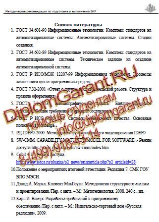 Дипломные проекты по прикладной информатике в экономике МЭСИ МЭСИ список литературы к ВКР по прикладной информатике в экономике